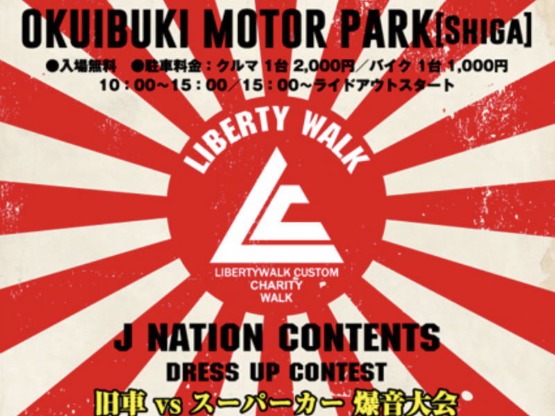 LIBERTYWALK PRESENTS J NATION打ち合わせ😊 イメージ
